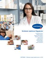Κατάλογος προϊόντων Φαρμακείου