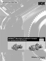 VARIMOT Μειωτήρας μεταβλητών στροφών και - SEW