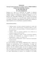 ΠΡΟΣΚΛΗΣΗ Tακτικής Γενικής Συνέλευσης των μετόχων της Α.Ε