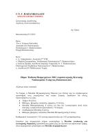 κατεβαστε την εκθεση πεπραγμενων σε μορφη pdf