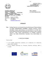 ΑΠΟΦΑΣΗ - Υπουργείο Τουρισμού