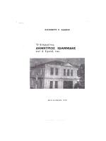 Ο ευεργέτης Δημήτριος Ιωαννίδης και η Σχολή του