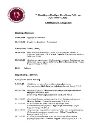 7ο Πανελλήνιο Συνέδριο Ελευθέρων Ριζών και Οξειδωτικού Στρες