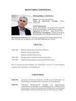 Αναλυτικό βιογραφικό (.pdf) - Τμήμα Φιλοσοφικών και Κοινωνικών