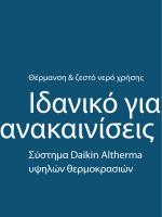 Σύστημα Daikin Altherma υψηλών θερμοκρασιών