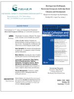 Λήψη Αρχείου PDF - Επιστημονική Εταιρεία για την Κοινωνική