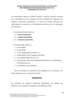 ΕΙΣΗΓΕΙΤΑΙ - Τμήμα Διοίκησης Τουριστικών Επιχειρήσεων