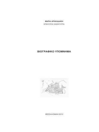 Biograf.Ypomnima 2013 - Τμήμα Αρχιτεκτόνων ΑΠΘ