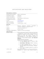 A_MARTINIS_CV.pdf - Τμήμα Τεχνολόγων Περιβάλλοντος Τ.Ε