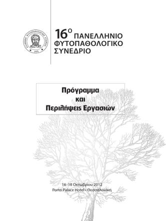 16 ο Πανελλήνιο Φυτοπαθολογικό Συνέδριο - ΕΦΕ