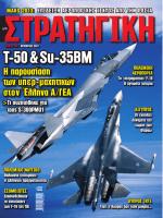 Τ-50 & Su-35bm - DefenceNet.gr