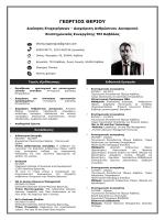 Θερίου Γεώργιος - Τμήμα Διοίκησης Επιχειρήσεων