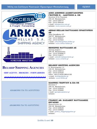 BELSHIP SHIPPING AGENCIES