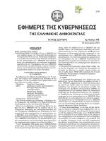εδώ - Σύλλογος Ελλήνων Μηχανικών Πολεοδομίας, Χωροταξίας και
