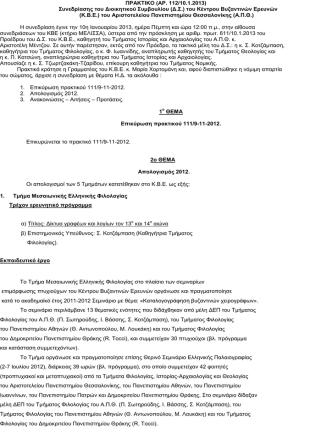 112/10-1-13 - Κέντρο Βυζαντινών Ερευνών
