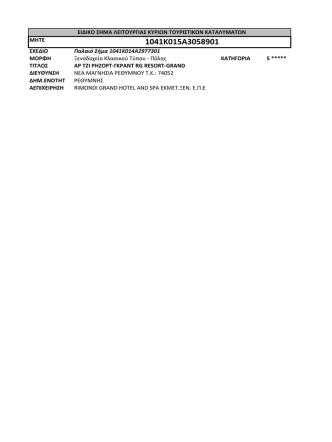 1041Κ015Α3058901 - (RIMONDI GRAND) RESORT and SPA