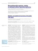 Βλεννοεπιδερμοειδές καρκίνωμα υπερώας σε παιδιατρικό ασθενή