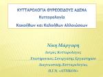 Ν. Μάργαρη