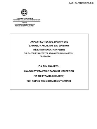 Aποθηκευμένο PDF