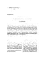 Τεύχος 4 - Εταιρεία Κλινικής Μικροβιολογίας και Εργαστηριακής