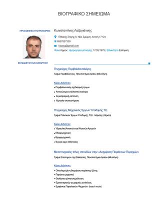 (*.pdf) cv - Πανεπιστήμιο Αιγαίου