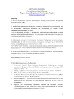 Περισσότερα - Τμήμα Διοίκησης Επιχειρήσεων