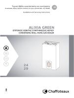 Τεχνικό βιβλίο εγκατάστασης και συντήρησης