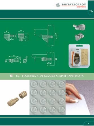 16. Πλαστικά & μεταλλικά μικροεξαρτήματα