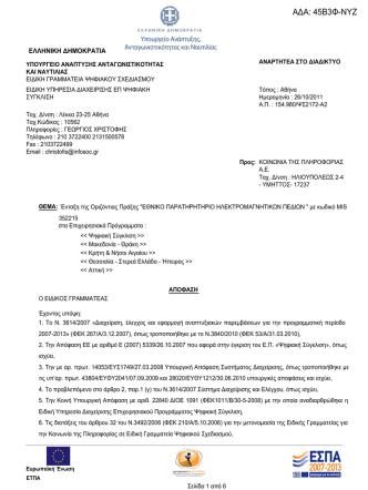 26/10/2011 Ένταξη της Οριζόντιας Πράξης