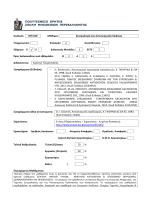 [ΜΠ 419] Σεισμολογία και Αντισεισμικός Κώδικας