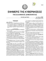 Β΄ τεύχος ΦΕΚ με αρ. 3408/18-12-2014