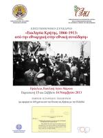 Εκκλησία Κρήτης, 1866-1913 - Ανώτατη Εκκλησιαστική Ακαδημία