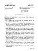 Σύγκληση Ειδικής Επταμελούς Επιτροπής Επιλογής ή Εξέλιξης