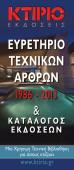ευρετηριο αρθρων 1986-2013