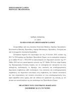 Εκλογική απόφαση Δήμου Ικαρ ίας