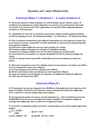 5. HOMEWORK.pdf