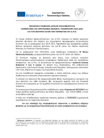 3. Prosklisi_Erasmus_Traineeships_2014