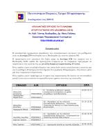 Πανεπιστήμιο Πειραιώς, Τμήμα Πληροφορικής ΟΜΑ∆ΕΣ Α