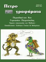 Πετρο γραφήματα - 4ο Γυμνάσιο Πετρούπολης