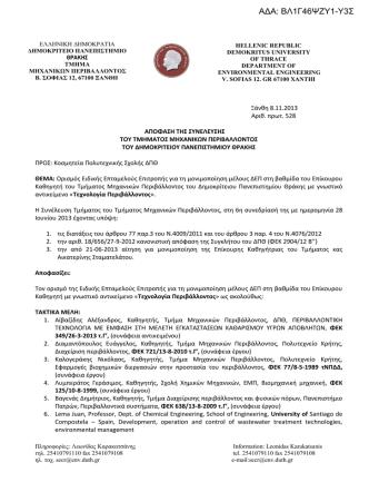 1. ΒΛ1Γ46ΨΖΥ1-Υ3Σ-signed.pdf - Τμήμα Μηχανικών Περιβάλλοντος