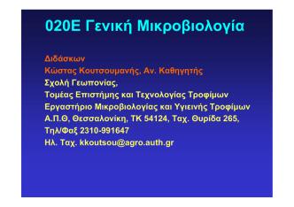 020Ε Γενική Μικροβιολογία