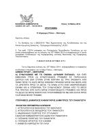δημοτικες εκλογες - Δήμος Πύλου