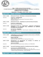 Πρόγραμμα - Ελληνική Εταιρεία Φυσικής Ιατρικής και Αποκατάστασης