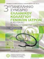 Προκαταρτικό πρόγραμμα - ελληνικο κολλεγιο γενικων ιατρων