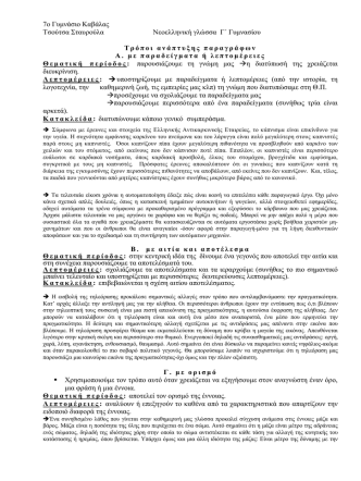 7o Γυµνάσιο Καβάλας Τσούτσα Σταυρούλα Νεοελληνική γλώσσα Γ