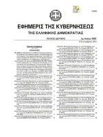 PDF - Μονάδα Οργάνωσης της Διαχείρισης Αναπτυξιακών