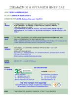 σχεδιασμος & οργανωση ημεριδας - Global Chemical Consultant