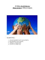 Ελληνικές εθελοντικές οργανώσεις