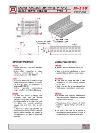 cable trays drilled type a σχαρες καλωδιων διατρητες τυπου a
