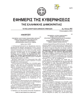ΦΕΚ 13-12-2013  - Εταιρία Κρητικών Ιστορικών Μελετών